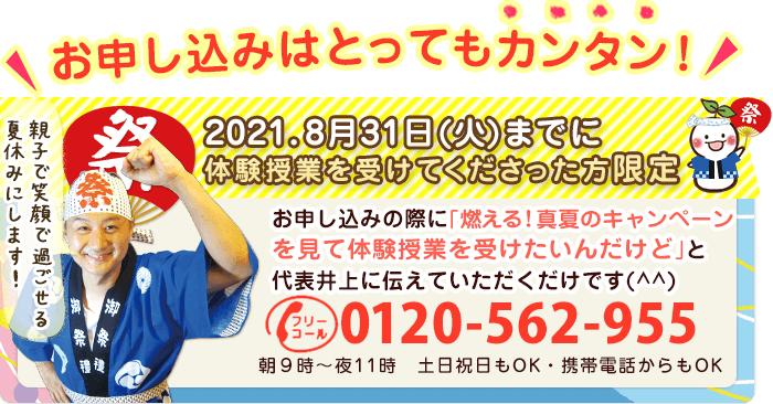 電話番号:0120562955