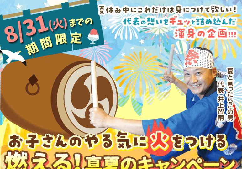 【期間限定キャンペーン】燃える!真夏のキャンペーン