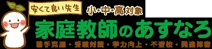 【公式】家庭教師のあすなろ|関東・東北・新潟・九州|小中高対象|苦手克服・受験対策・学力向上・不登校・発達障害