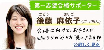 第一志望合格サポーター 後藤麻依子