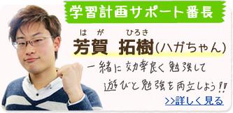 学習計画サポート番長 芳賀拓樹