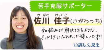 苦手克服サポーター 佐川佳子