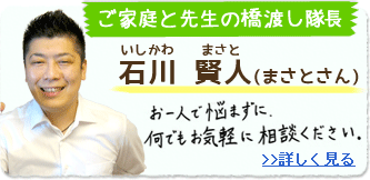 ご家庭と先生の橋渡し隊長 石川 賢人