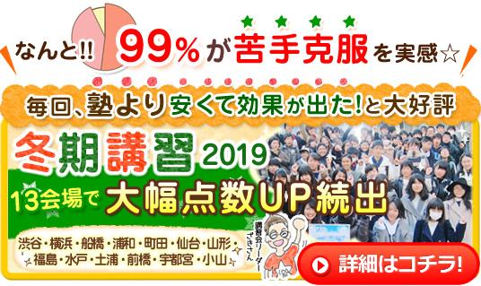 冬期講習2019速報レポート